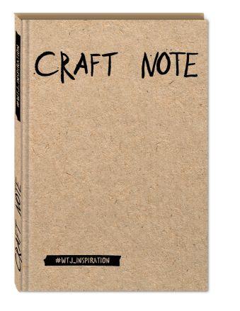 Craft Note. Экоблокнот для творчества с крафтовыми страницами (твердый переплет)