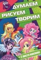 Мой маленький пони:Девочки из Эквестрии. ДРТ № 1613. Думаем, рисуем, творим!