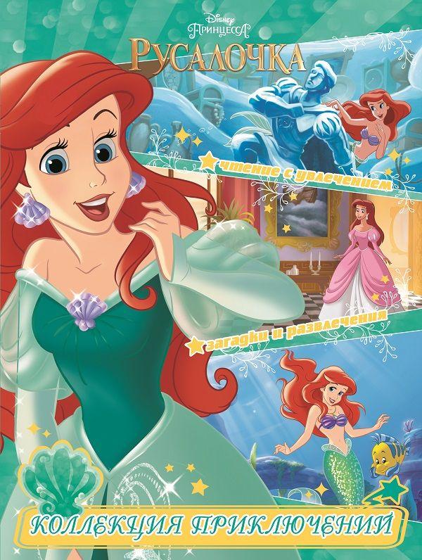 Русалочка. Принцесса подводного царства. Коллекция приключений.