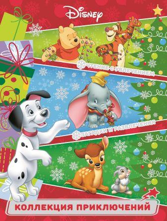 Классические персонажи Disney. Праздничные истории. Коллекция приключений.