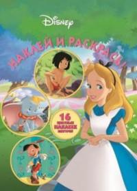 Классические персонажи Disney. НР № 16084. Наклей и раскрась!