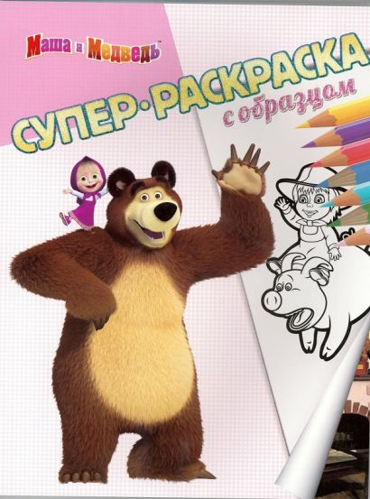 Маша и Медведь. Суперраскраска с образцом. - фото 1