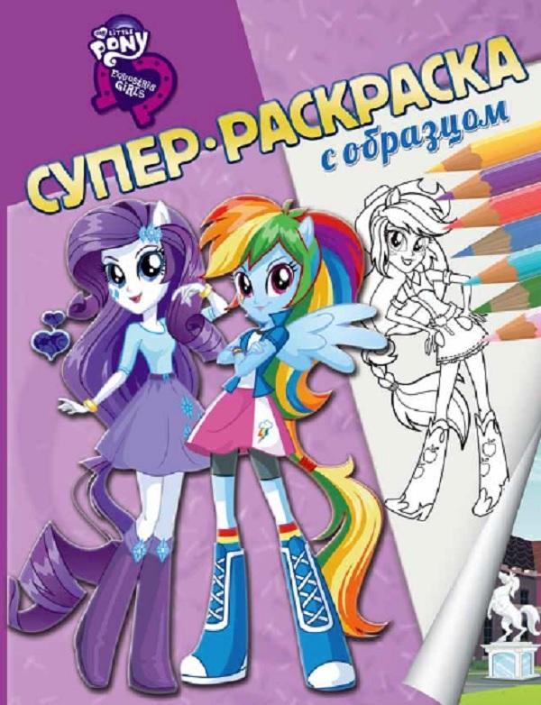 Мой маленький пони: Девочки из Эквестрии. Суперраскраска с образцом. недорого