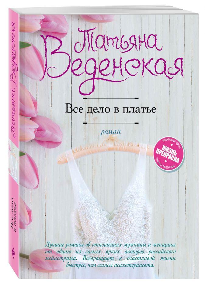 Татьяна Веденская - Все дело в платье обложка книги