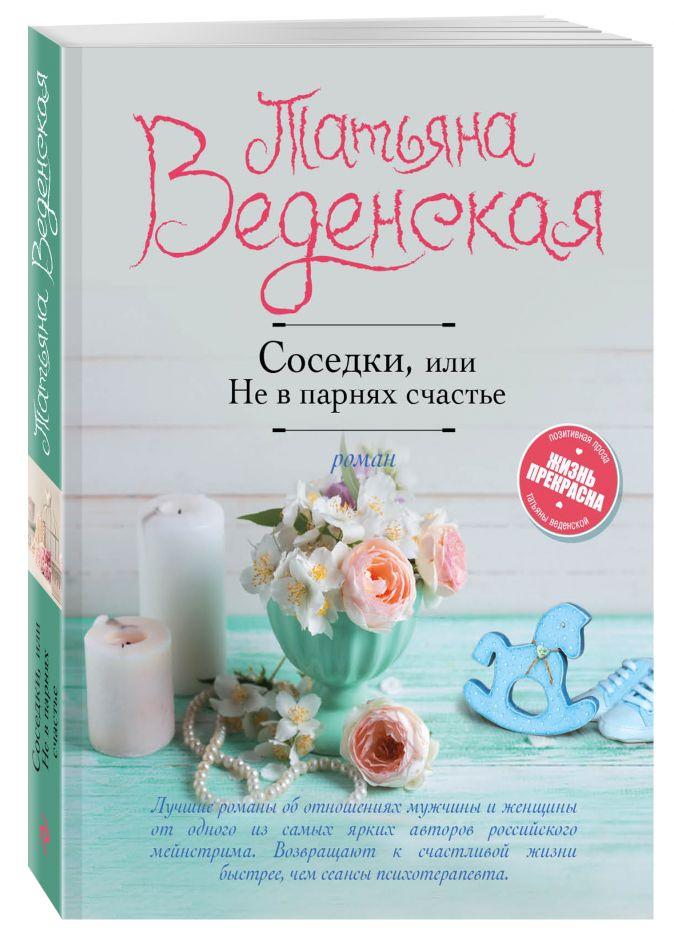 Татьяна Веденская - Соседки, или Не в парнях счастье обложка книги