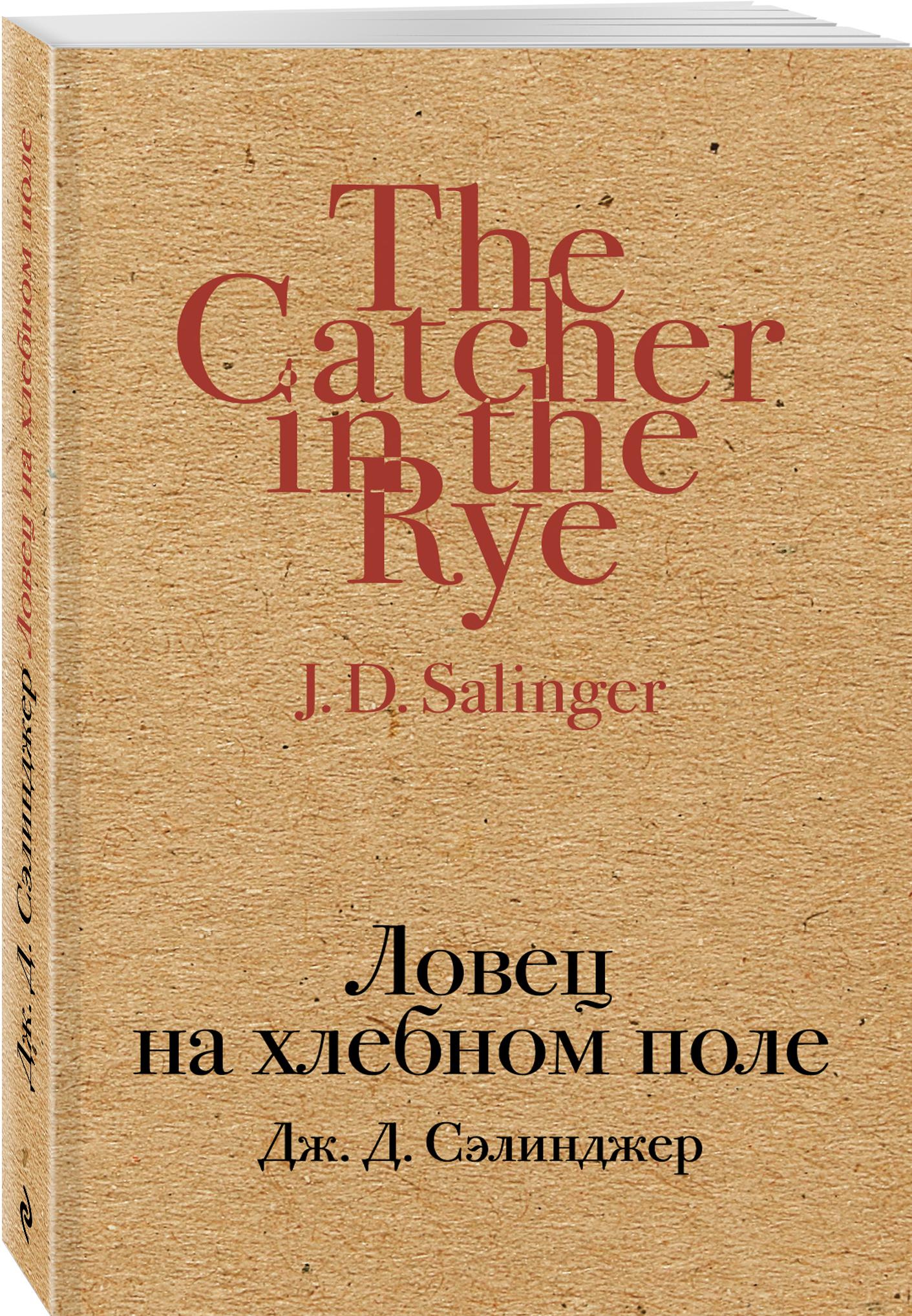 Дж. Д. Сэлинджер Ловец на хлебном поле сэлинджер д д the catcher in the rye над пропастью во ржи книга для чтения на английском языке