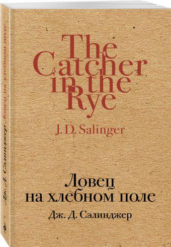 Ловец на хлебном поле Дж. Д. Сэлинджер