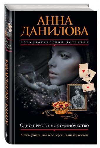 Одно преступное одиночество Данилова А.В.