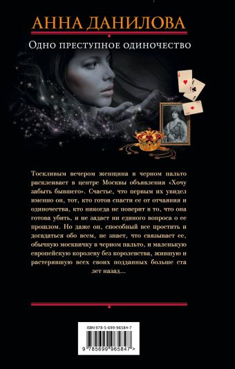 Одно преступное одиночество Анна Данилова