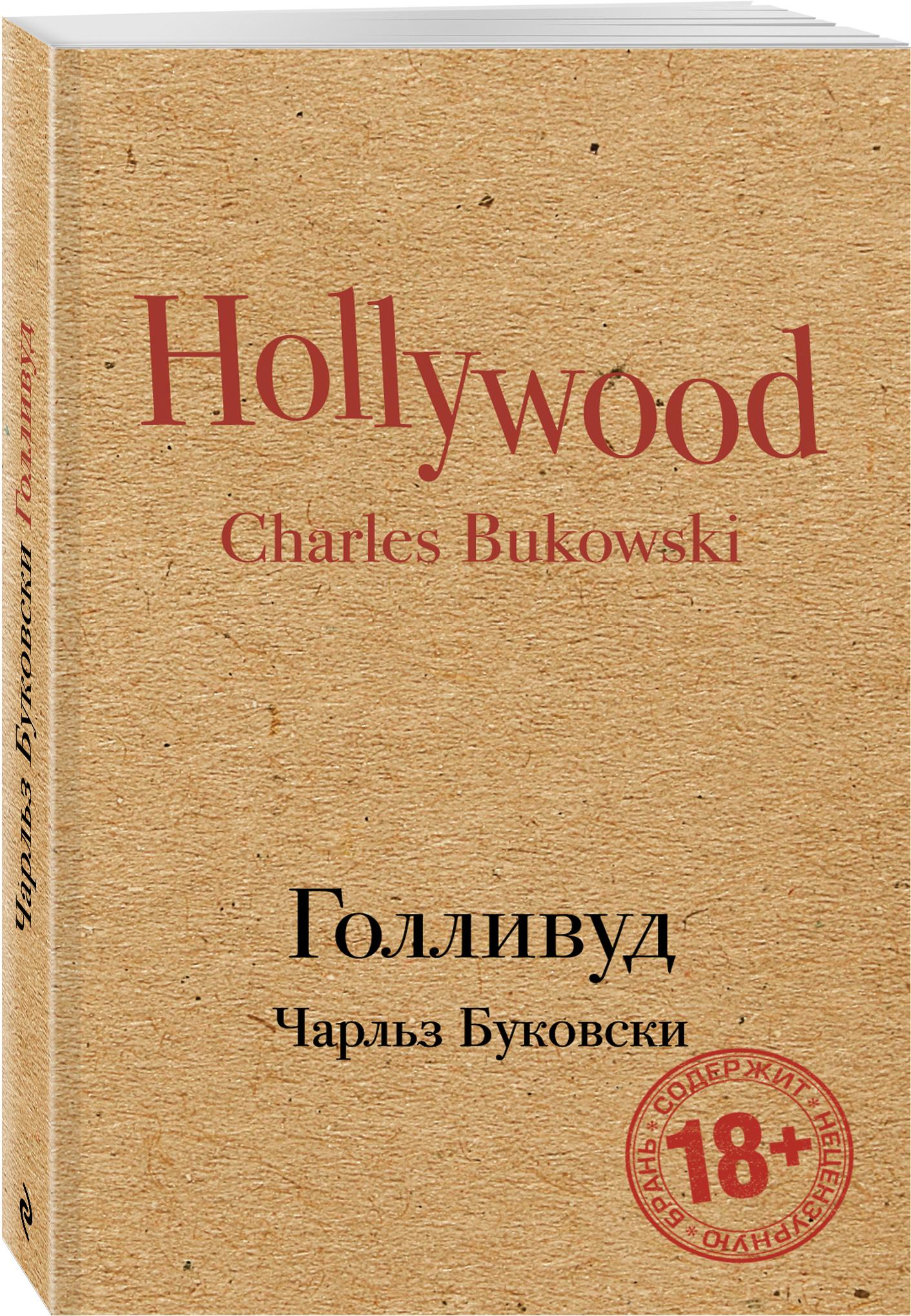 Буковски Ч. Голливуд футболка стрэйч printio чарльз буковски charles bukowski