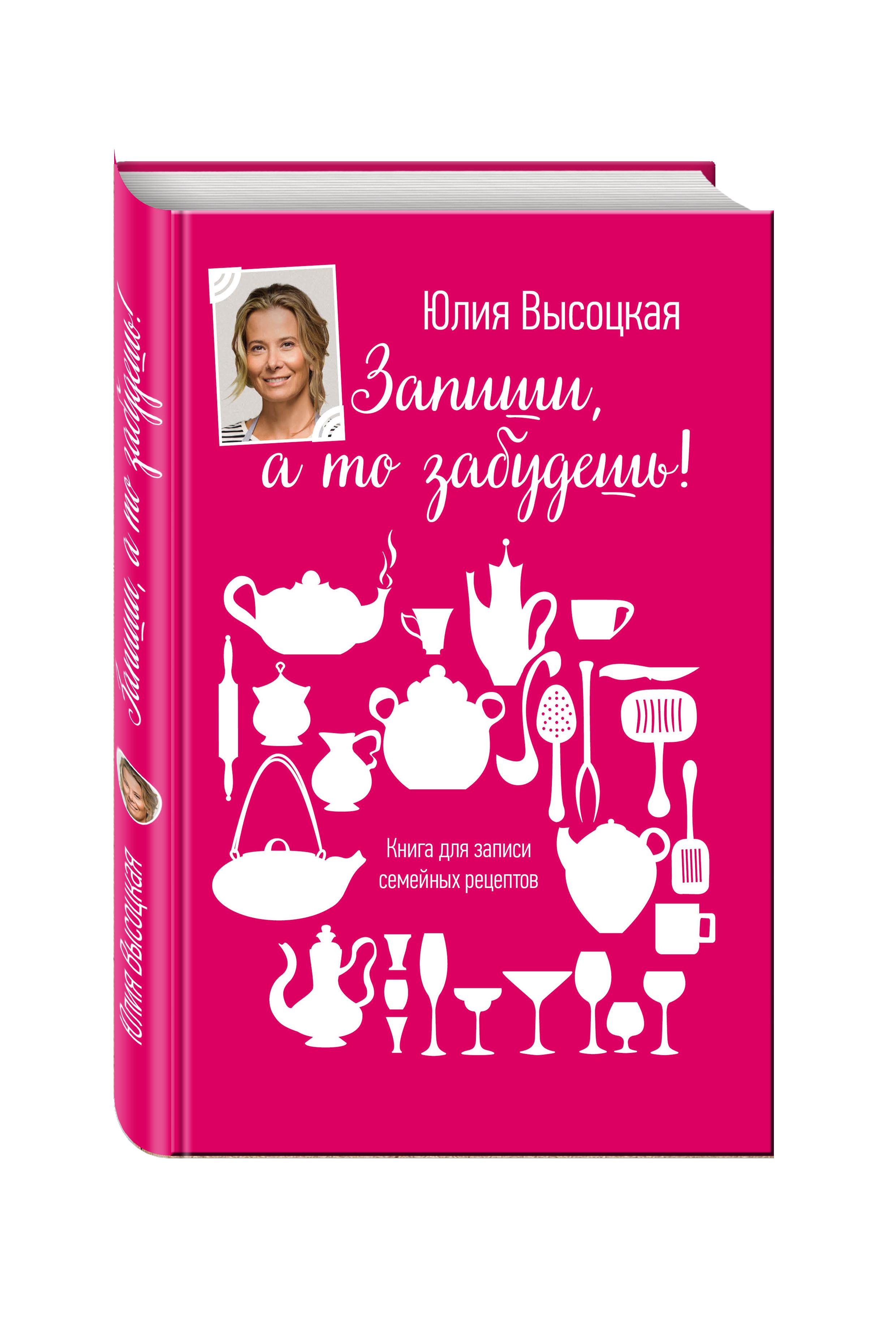 Купить со скидкой Книга для записей рецептов