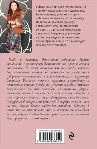 Ключ от незапертой двери Людмила Мартова