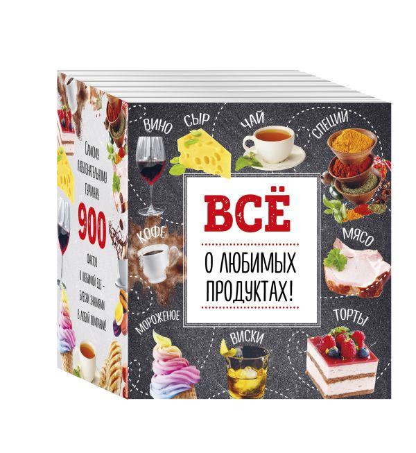 Все о любимых продуктах (бандероль для 9 книг Кулинарные типсы)