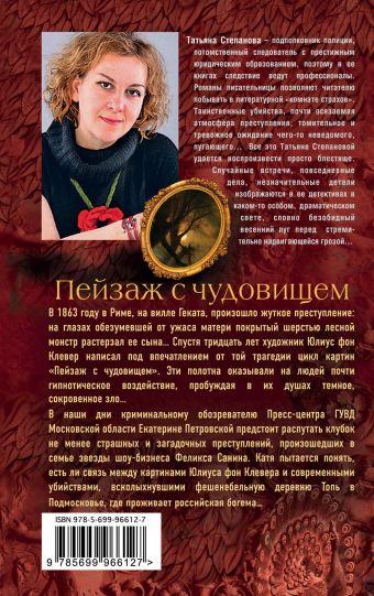Пейзаж с чудовищем Татьяна Степанова