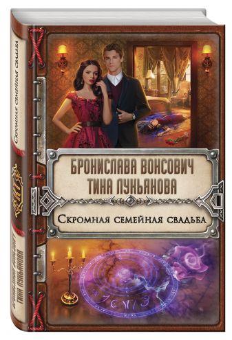 Бронислава Вонсович, Тина Лукьянова - Скромная семейная свадьба обложка книги