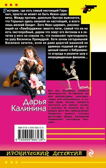 По скелету всему свету Дарья Калинина
