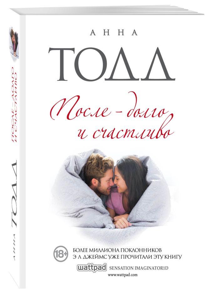 Анна Тодд - После — долго и счастливо (#4) обложка книги