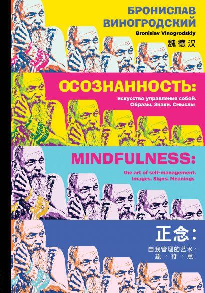 Осознанность: искусство управления собой. Образы, знаки, смыслы - фото 1