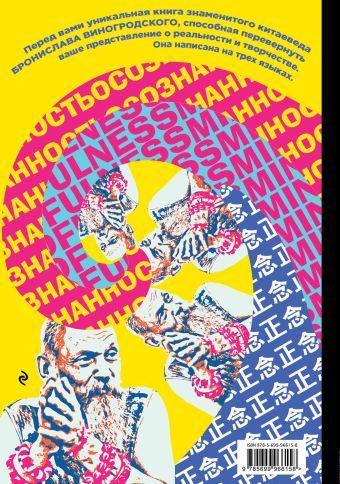 Осознанность: искусство управления собой. Образы, знаки, смыслы Бронислав Виногродский