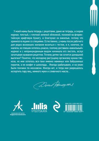 Книга для записей рецептов Юлия Высоцкая