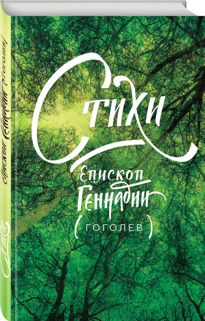 епископ Геннадий (Гоголев) - Стихи обложка книги