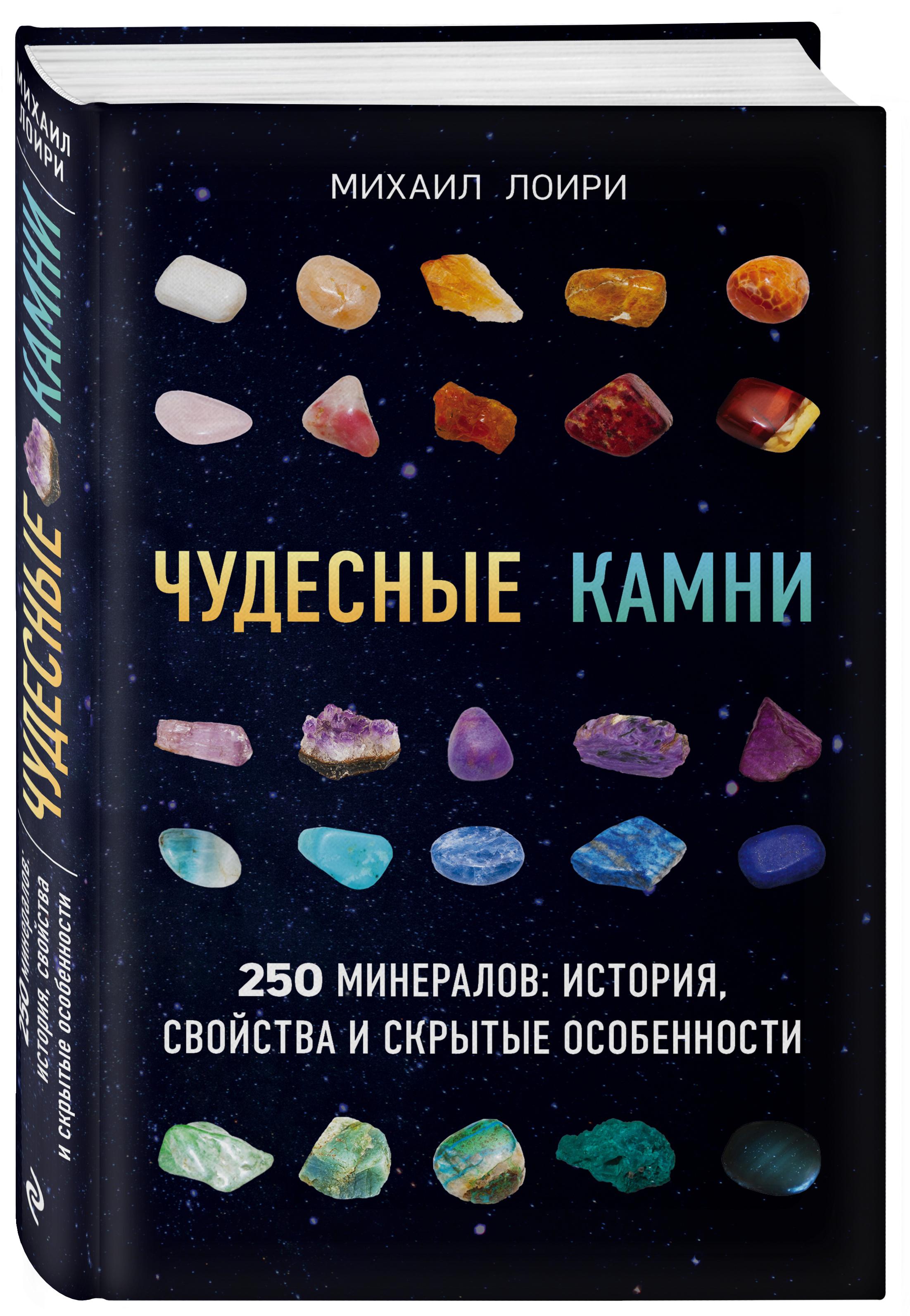 Михаил Лоири Чудесные камни. 250 минералов: история, свойства, скрытые особенности
