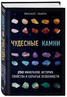 Михаил Лоири - Чудесные камни. 250 минералов: история, свойства, скрытые особенности' обложка книги