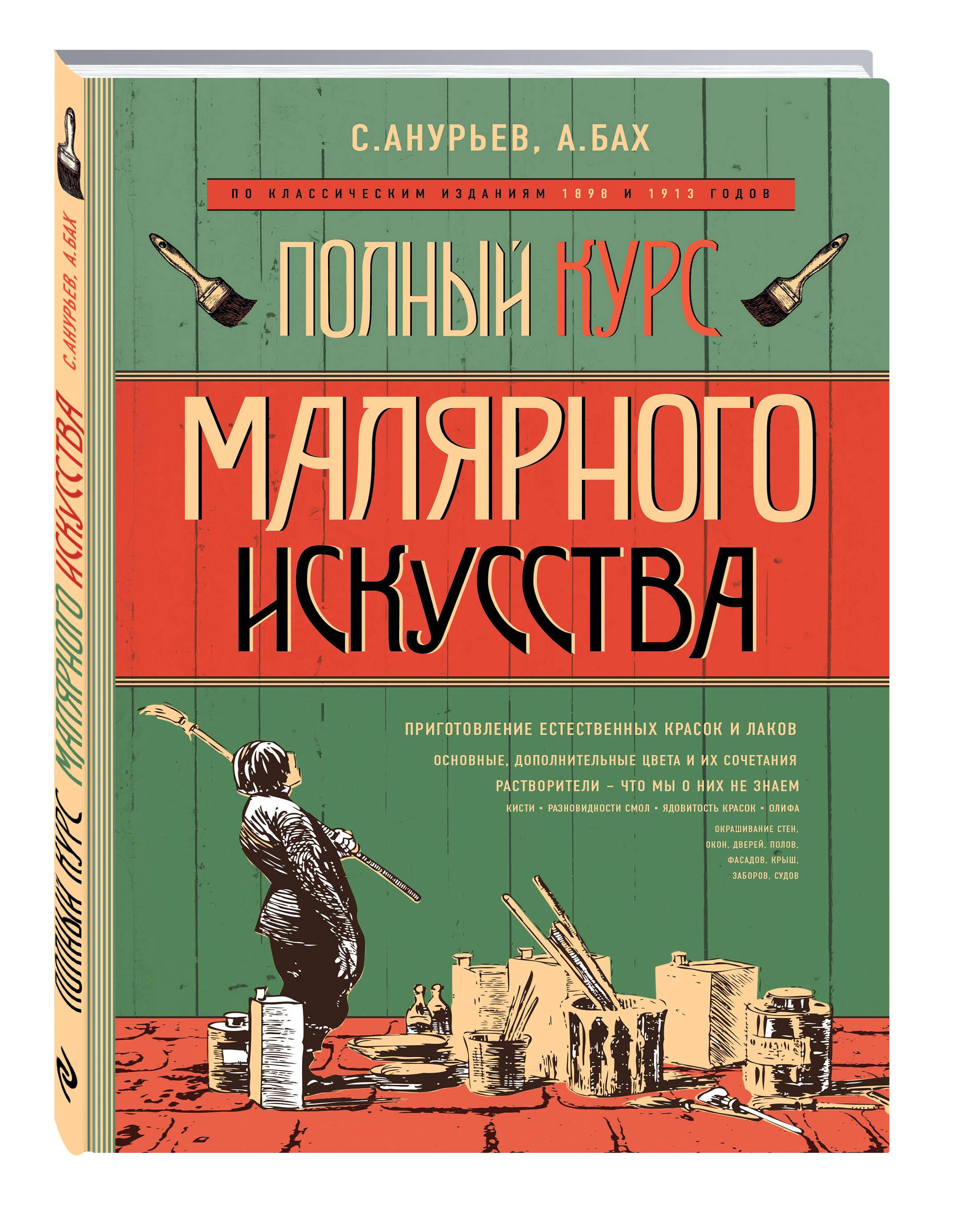 Полный курс малярного искусства от book24.ru