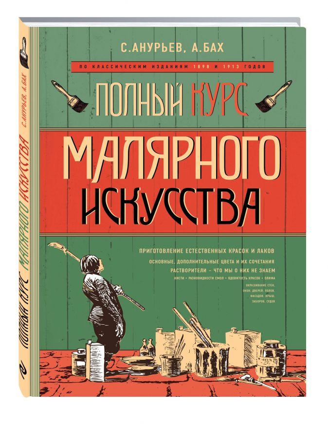 Полный курс малярного искусства С. Анурьев, А. Бах
