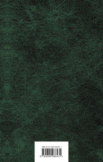 Портрет Дориана Грея. Саломея. Сказки Оскар Уайльд