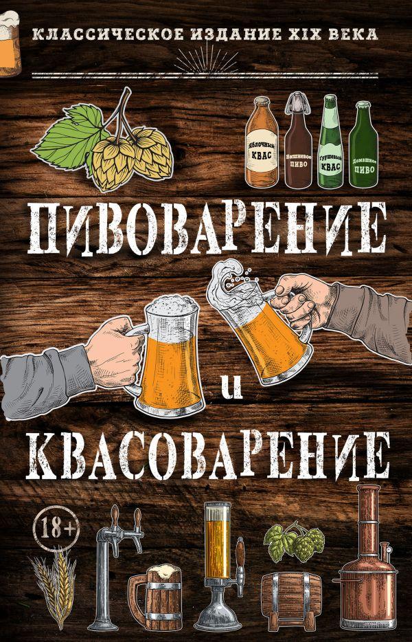 Симонов Л.Н. , Пумпянский М.С. Пивоварение и квасоварение