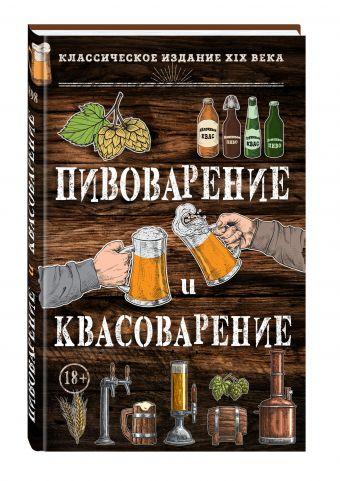 Пивоварение и квасоварение Л. Н. Симонов, М. С. Пумпянский