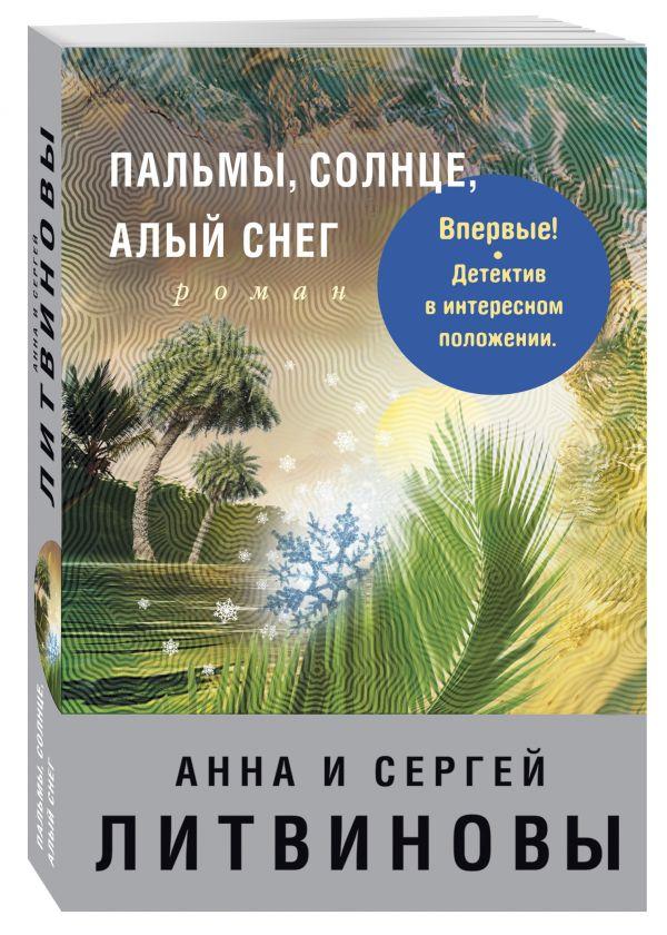 Пальмы, солнце, алый снег Литвинова А.В., Литвинов С.В.