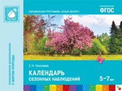 ФГОС Юный эколог. Календарь сезонных наблюдений (5-7 лет) Николаева С. Н