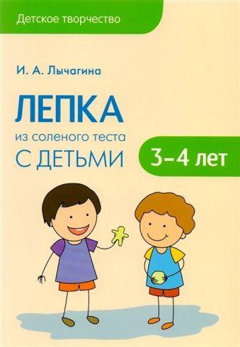 Детское творчество. Лепка из соленого теста с детьми 3-4 лет Лычагина И. А.