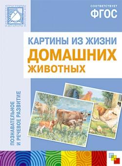 ФГОС Картины из жизни домашних животных