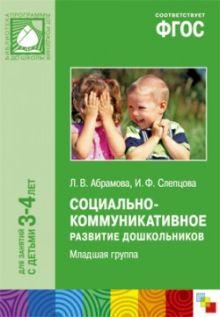 ФГОС Социально-коммуникативное развитие дошкольников. Младшая группа (3-4 года)