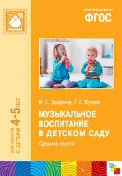 ФГОС Музыкальное воспитание в детском саду. (4-5 лет). Средняя группа Зацепина М.Б., Жукова Г.Е.