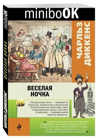 Чарльз Диккенс - Веселая ночка обложка книги