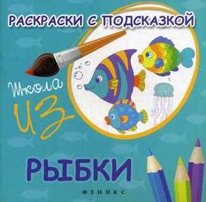 Раскраски с подсказкой:рыбки:книжка-раскраска Коршунова М.Ф.