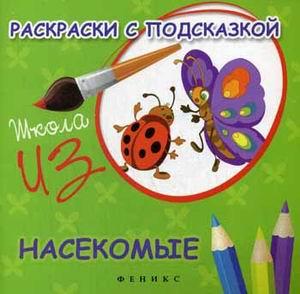 Раскраски с подсказкой:насекомые:книжка-раскраска Коршунова М.Ф.