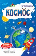 Космос: книжка-плакат Мойсик Н.