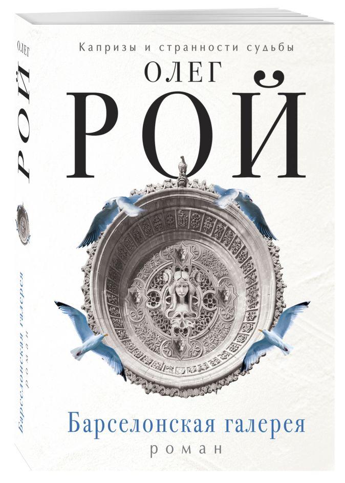 Олег Рой - Барселонская галерея обложка книги