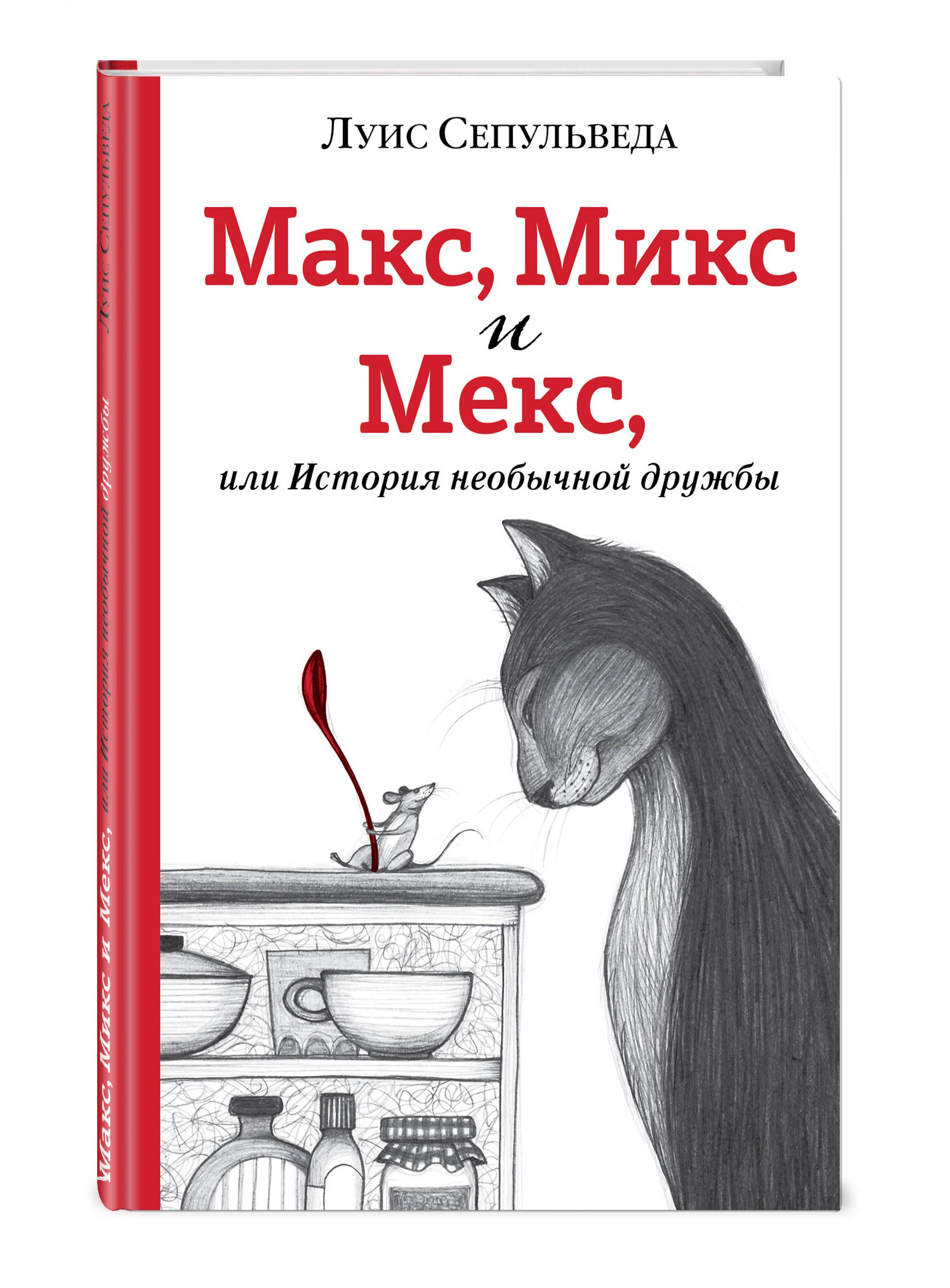 Луис Сепульведа Макс, Микс и Мекс, или История необычной дружбы