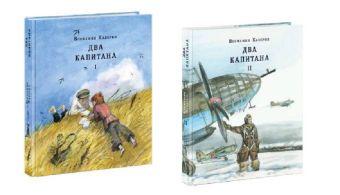 Два капитана. Роман в 2-х томах Каверин В.А.