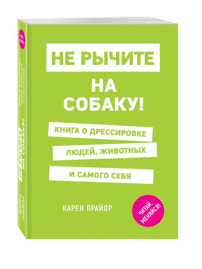 Карен Прайор - Не рычите на собаку! Книга о дрессировке людей, животных и самого себя обложка книги