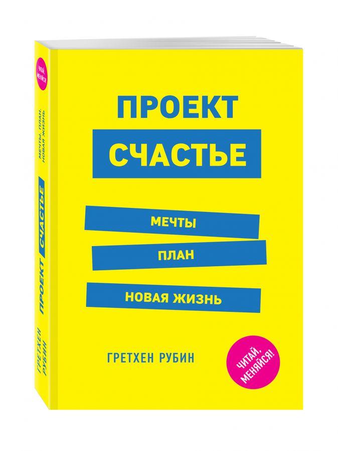 Рубин Г. - Проект Счастье. Мечты. План. Новая жизнь обложка книги