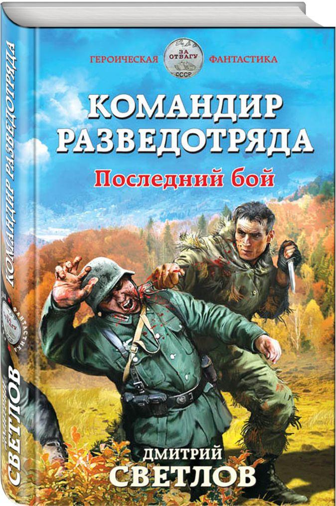 Дмитрий Светлов - Командир разведотряда. Последний бой обложка книги