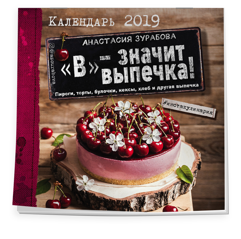 """Анастасия Зурабова """"В"""" - значит выпечка! Календарь настенный на 2019 год анастасия николаева я муары откровенные истории блогера"""