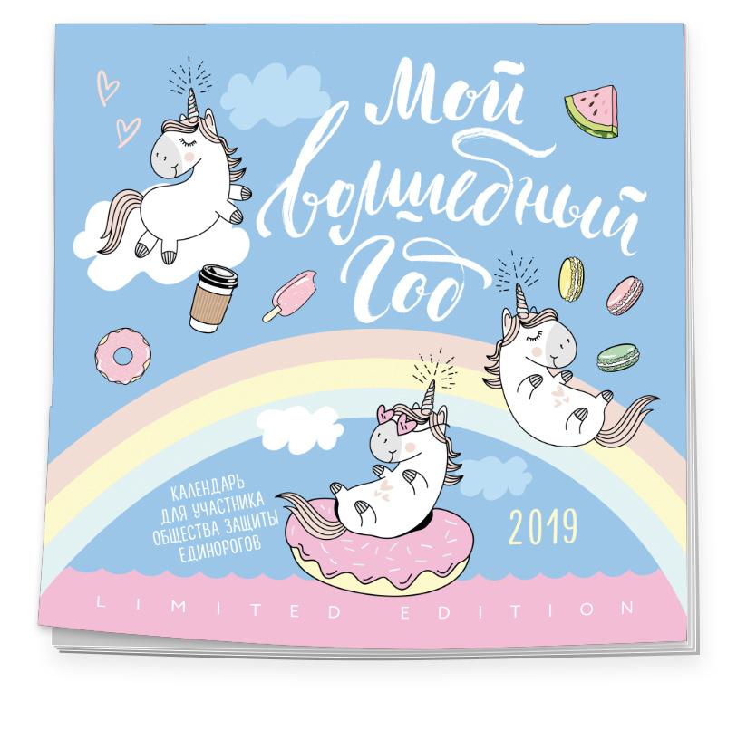Мой волшебный год. Календарь настенный на 2019 год